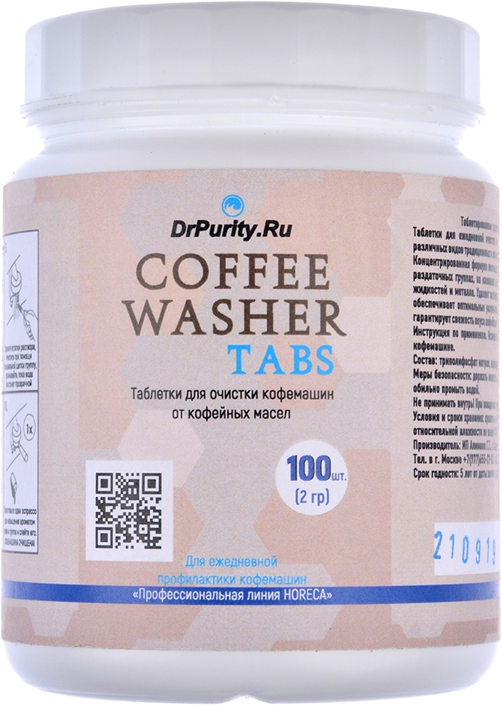 Таблетки DRPURITY Coffee Washer TABS