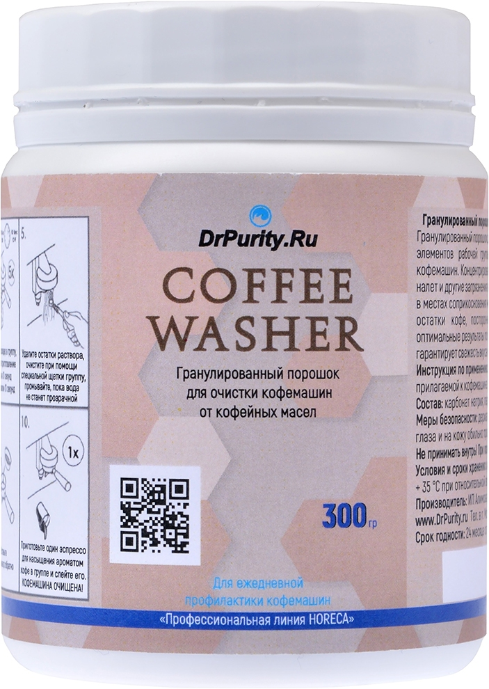 Моющее средство DRPURITY Coffee Washer